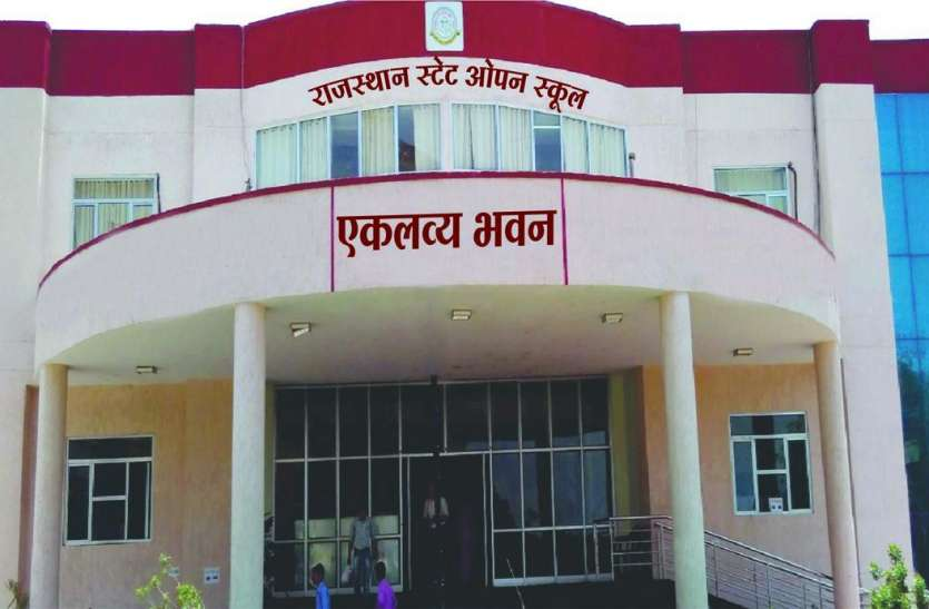 Rajasthan state open Board: अब 7 अक्टूबर तक बिना लेट फीस कर सकेंगे आवेदन