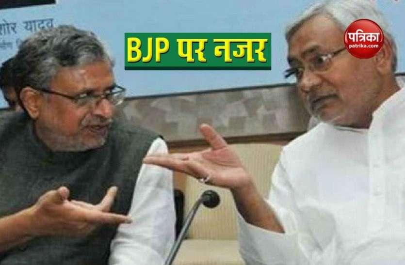 Bihar Assembly Polls: आरजेडी से आए विधायकों को एडजस्ट करने में छूटे जेडीयू के पसीने, BJP पर नजरें