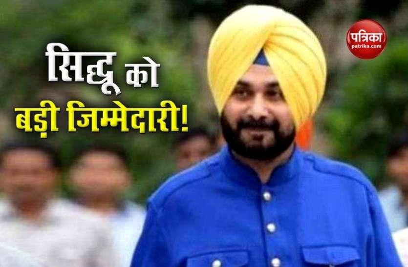पंजाब कांग्रेस में बदलाव की तैयारी, Navjot Singh Sidhu को मिल सकती है बड़ी जिम्मेदारी