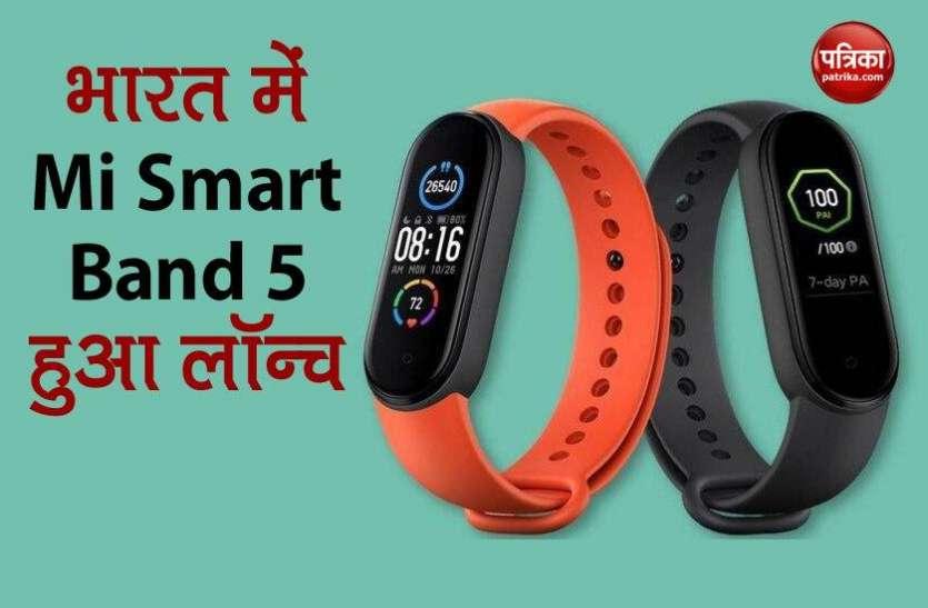 भारत में Mi Smart Band 5 हुआ लॉन्च, कीमत 2,499  रुपये से कम, जाने इसकी खूबियां
