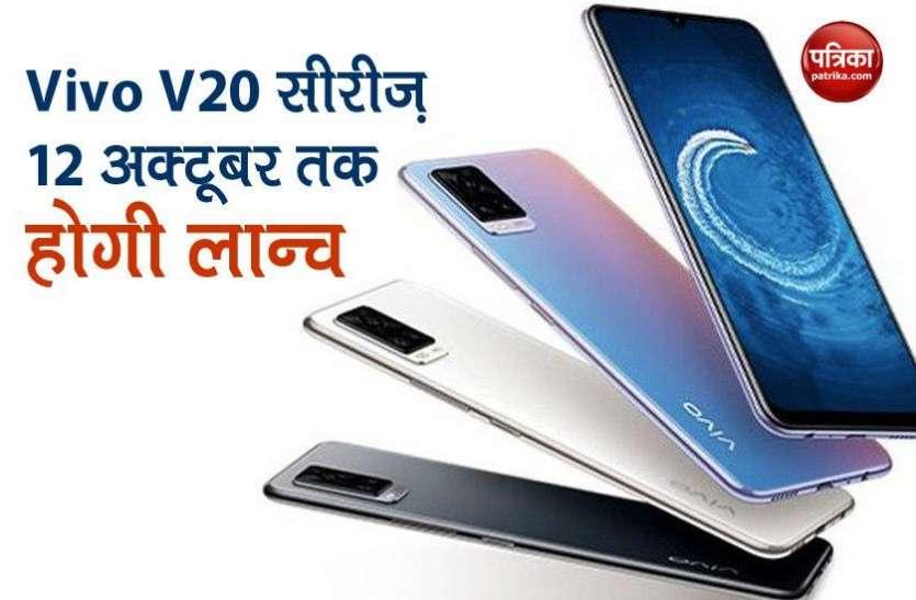 Vivo की नई सीरीज़ भारत में दस्तक देने को तैयार, VivoV20 SE 12 अक्टूबर तक भारत में हो सकता है लॉन्च