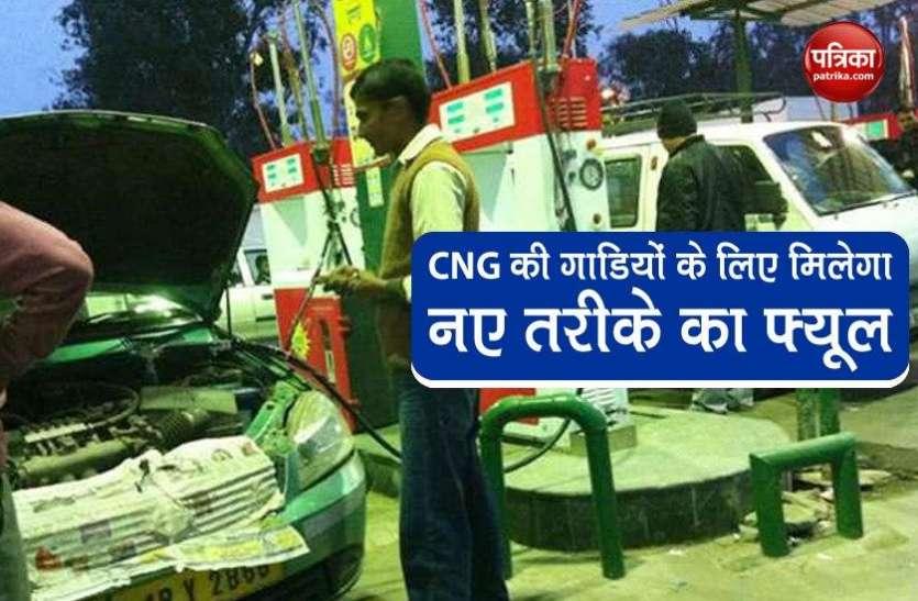प्रदूषण के स्तर में कमी लाने के लिए CNG की गाडियों के लिए मिलेगा नए तरीके का फ्यूल, माइलेज में होगा इजाफा
