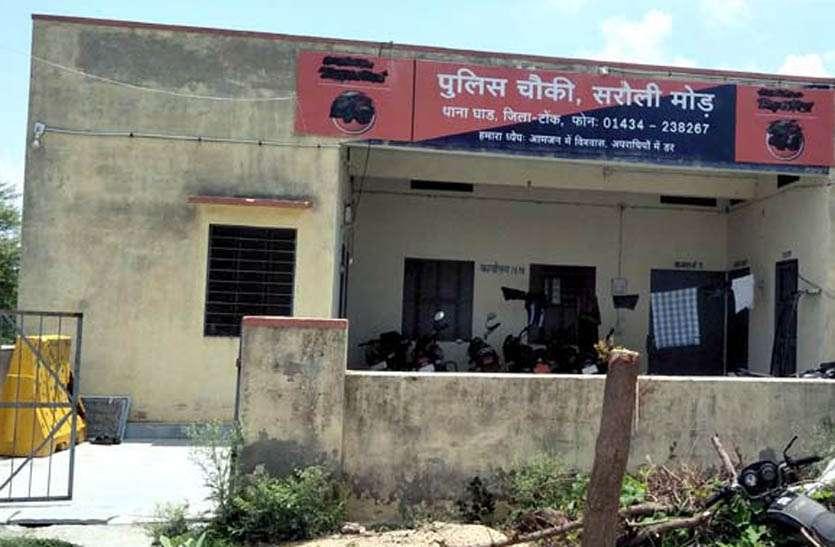 नफरी एवं संसाधनों के अभाव से जूझ रही जयपुर-कोटा राजमार्ग की पुलिस चौकियां