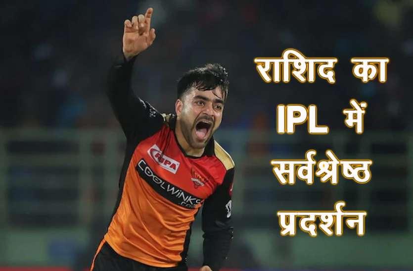 राशिद का सर्वश्रेष्ठ प्रदर्शन, फिरकी में उलझे टॉप बैट्समैन, IPL में चटका चुके हैं इतने विकेट