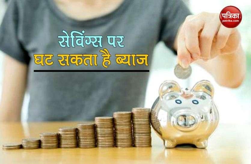 Small Savings Schemes पर घट सकती हैं ब्याज दरें, PPF या सुकन्या समृद्धि में कर रखा है निवेश तो जानें ये जरूरी बातें