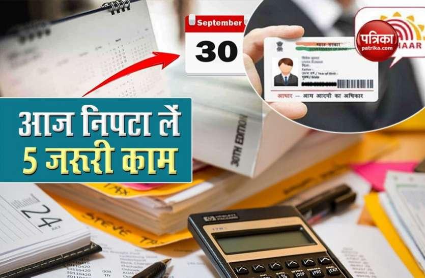 ITR भरने और राशन कार्ड को Aadhaar से लिंक करने समेत निपटा लें ये 5 काम, आज है आखिरी मौका