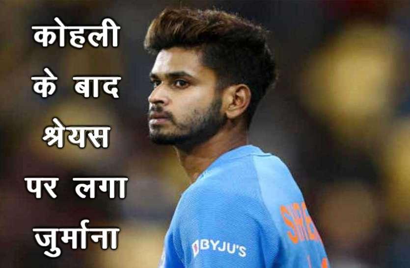 IPL: धीमी ओवर गति के लिए Shreyas Iyer पर लगा 12 लाख का जुर्माना
