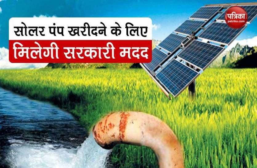 Agriculture Funds : सस्ते में सोलर पंप खरीद सकेंगे किसान, RBI के नए नियम से लोन लेना होगा आसान