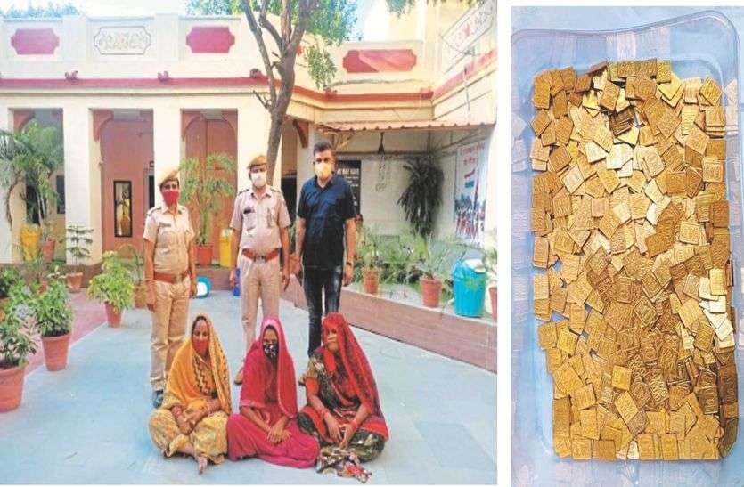 गुजरात से नकली सोने की गिन्नियां बेचने आई थी महिलाएं, ब्यावर पुलिस ने दबोचा