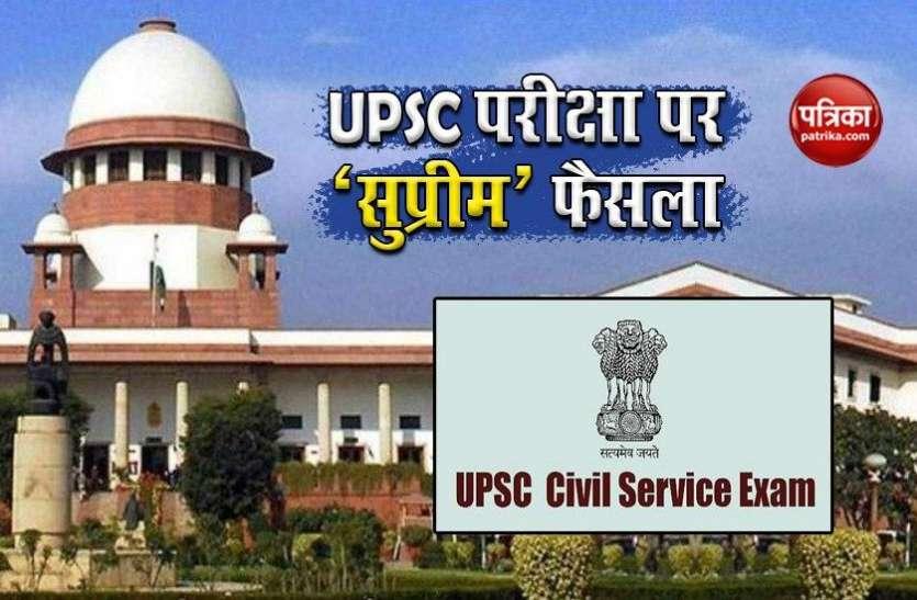 सिविल सेवा परीक्षा टालने वाली याचिका सुप्रीम कोर्ट में खारिज, 4 अक्टूबर को ही UPSC एग्जाम