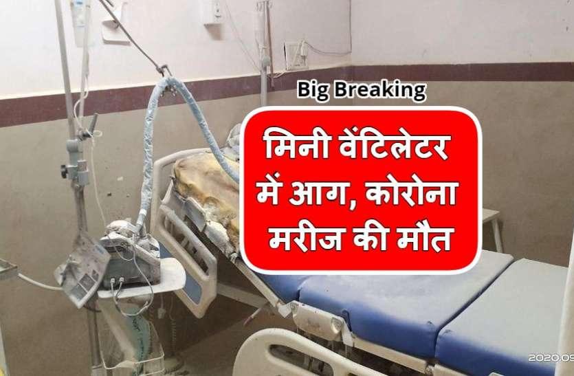 Big Breaking : हाइफ्लो ऑक्सीजन मशीन में लगी आग, कोरोना मरीज की मौत