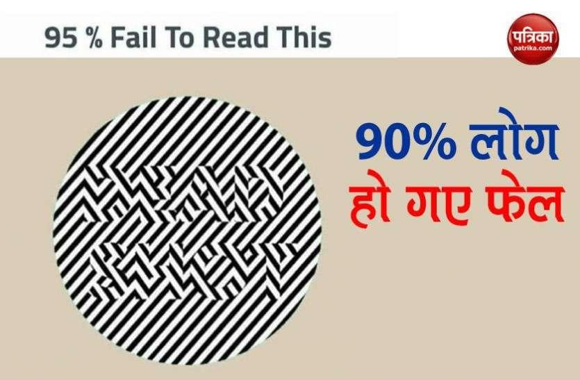 90% लोग इसे पढ़ने में हो गए फेल, आप बताइए इस फोटो में क्या लिखा है ?