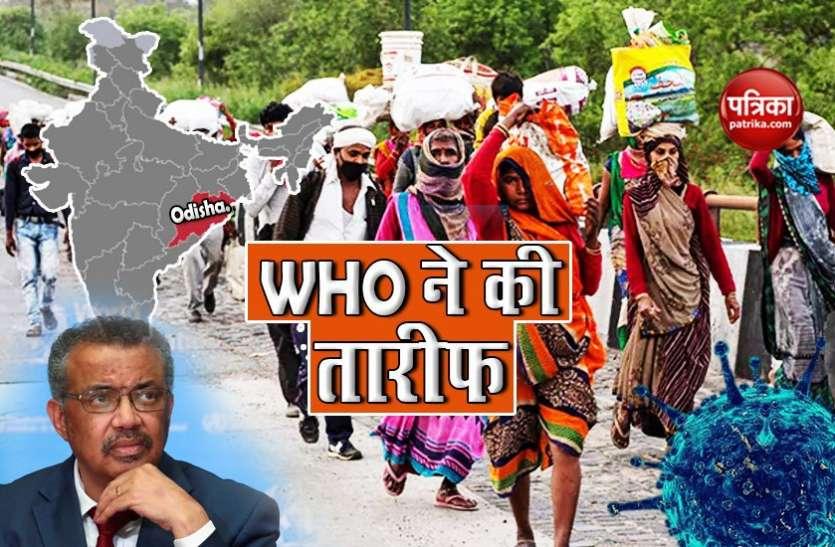 ओडिशा ने किया कोरोना वायरस का शानदार प्रबंधन, WHO ने की जमकर तारीफ