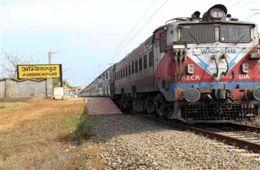 यात्रियों के लिए अच्छी खबर, दुर्ग अंबिकापुर स्पेशल टे्रन दौड़ेगी अब 31 अक्टूबर तक, रेलवे ने जारी किया टाइम टेबल