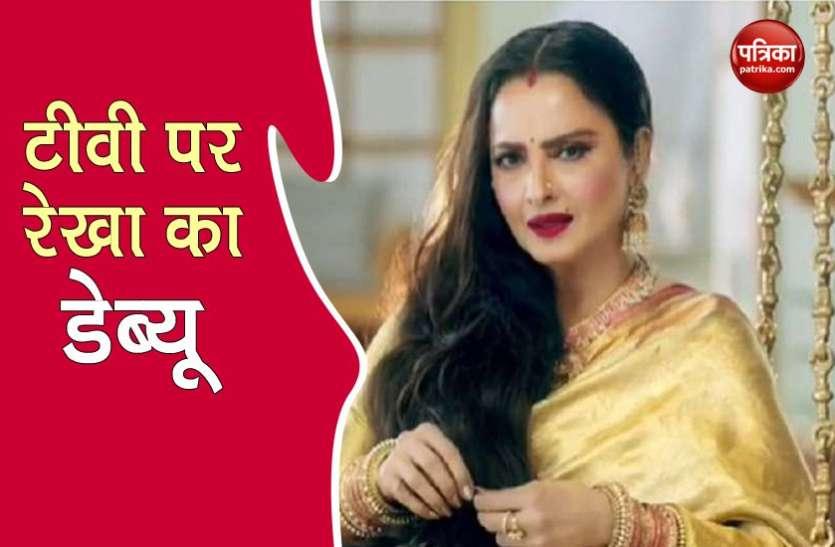 Rekha करने जा रही हैं टीवी डेब्यू, सिंदूर के साथ अपने लुक में आएंगी नजर.. देखिए Video