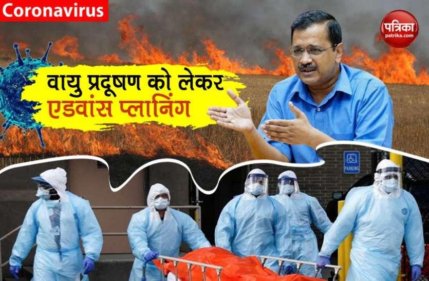 कोरोना काल में Air Pollution होगा जानलेवा, दिल्ली सरकार ने बनाई विशेष योजना