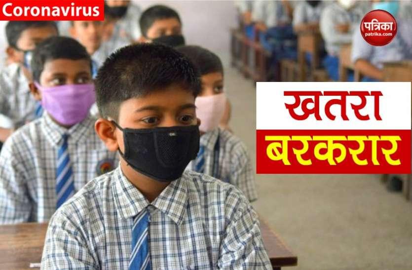 Unlock 5.0 : अमरीका और ब्रिटेन में स्कूल खुलने से बढ़े कोरोना के मामले, भारत में इस बात पर जोर