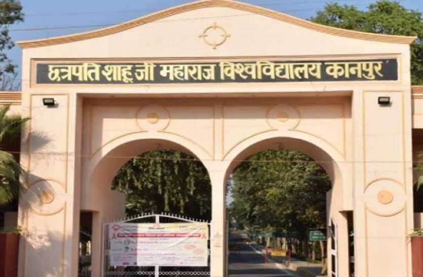 कानपुर यूनिवर्सिटी से इन 400 कालेजों की संबद्धता खत्म