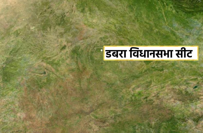 डबरा विधानसभा सीट: 2008 के बाद यहां बदल गए समीकरण, भाजपा के गढ़ में कांग्रेस ने जमाया कब्जा