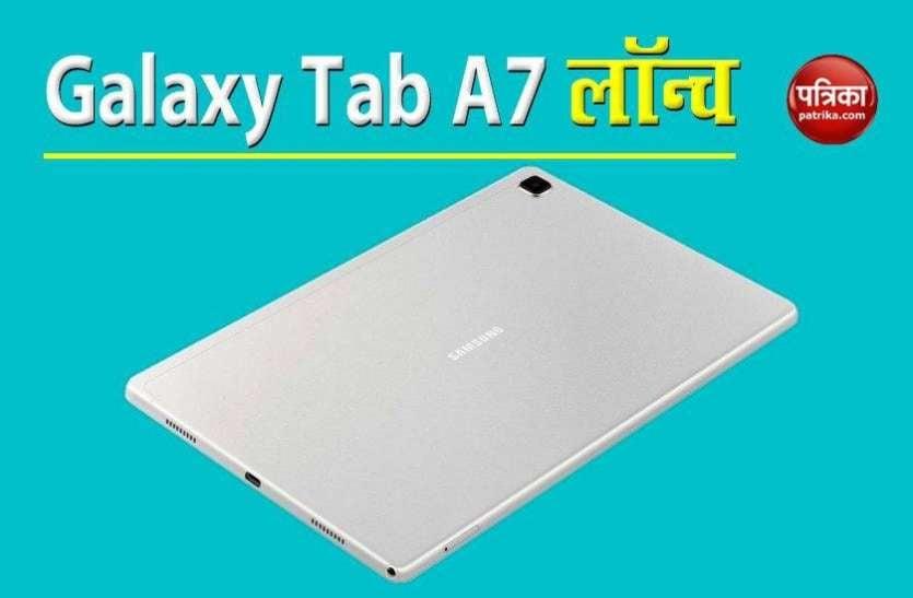 Galaxy Tab A7: जानिए कितना दमदार है सैमसंग का ये नया टैबलेट ?