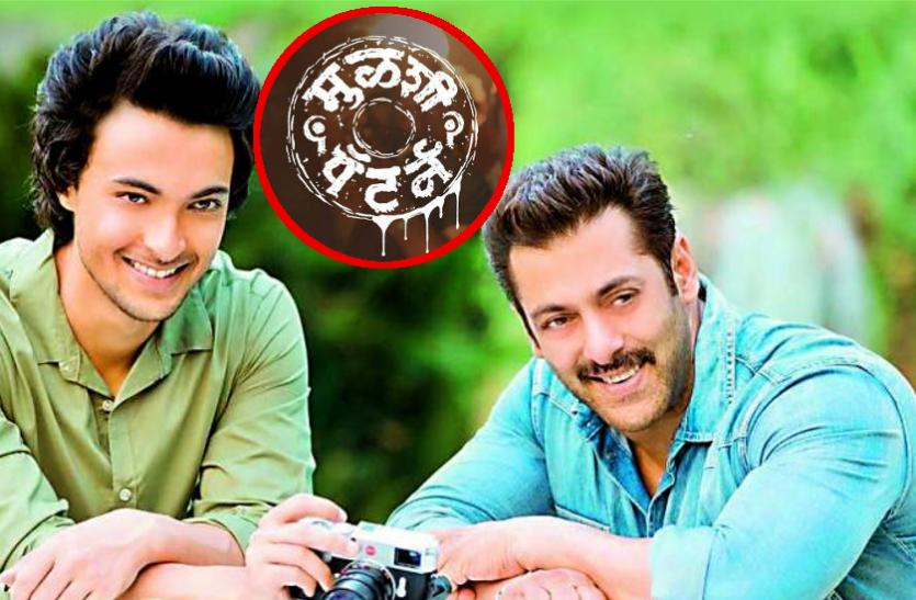 'मुलशी पैटर्न' का हिन्दी वर्जन 'गन्स ऑफ नॉर्थ', Salman Khan और आयुष शर्मा निभाएंगे अहम किरदार