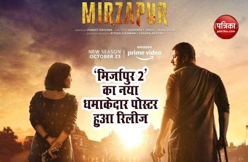 अमेजन प्राइम वीडियो ने रिलीज़ किया 'Mirzapur 2' का शानदार पोस्टर, गुड्डू और गोलू जंग के लिए दिखे पूरे तैयार