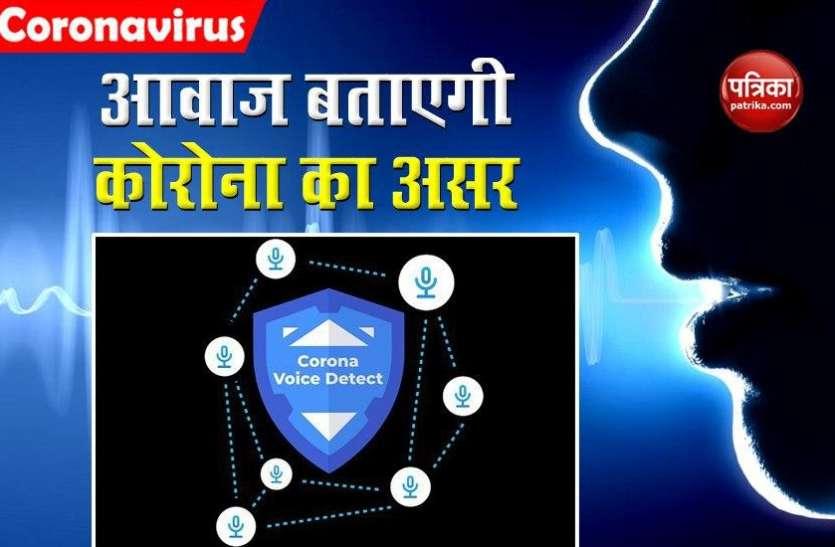 मरीज की आवाज बताएगी Coronavirus का शरीर पर कितना है असर, मुंबई में एक हजार रोगियों के हुए टेस्ट