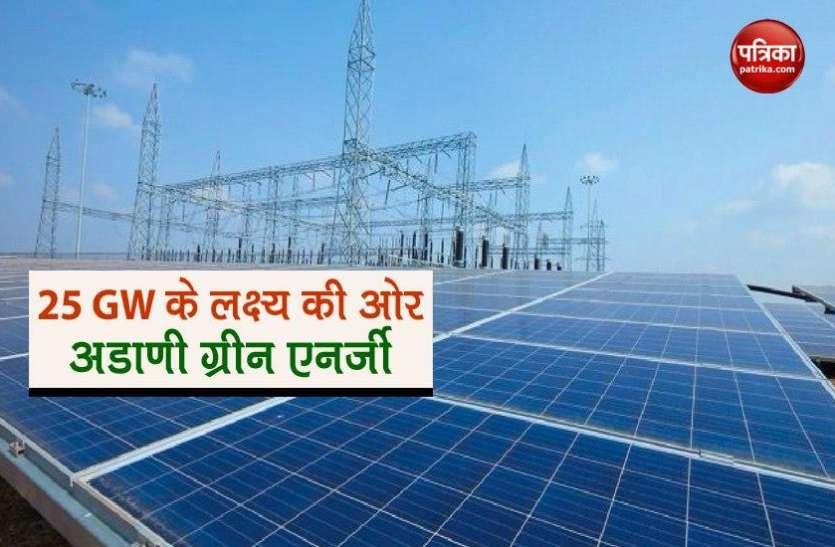 Adani Green Energy ने 205 मेगावॉट की 10 सौर परिसंपत्तियों का किया अधिग्रहण