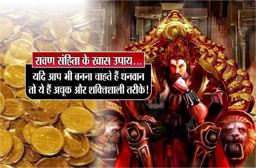 https://www.patrika.com/bhopal-news/ravan-secrets-to-become-rrich-in-ravan-sanhita-4721174/