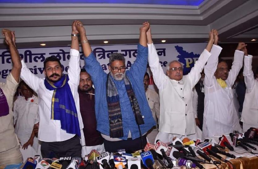 Bihar Election 2020: गठबंधनों की लिस्ट हुई लंबी, जानिएं कौन-कौनसे दल निभाएंगे एक दूसरे का साथ
