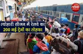 Railway का बड़ा ऐलान! 15 अक्टूबर से चलेंगी 200 Special Trains, जानें कब से शुरू होगी बुकिंग