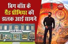 सलमान खान ने Bigg Boss 14 का ग्रैंड प्रीमियर किया शूट, घर में देर रात कराई जाएगी कंटेस्टेंट की एंट्री!