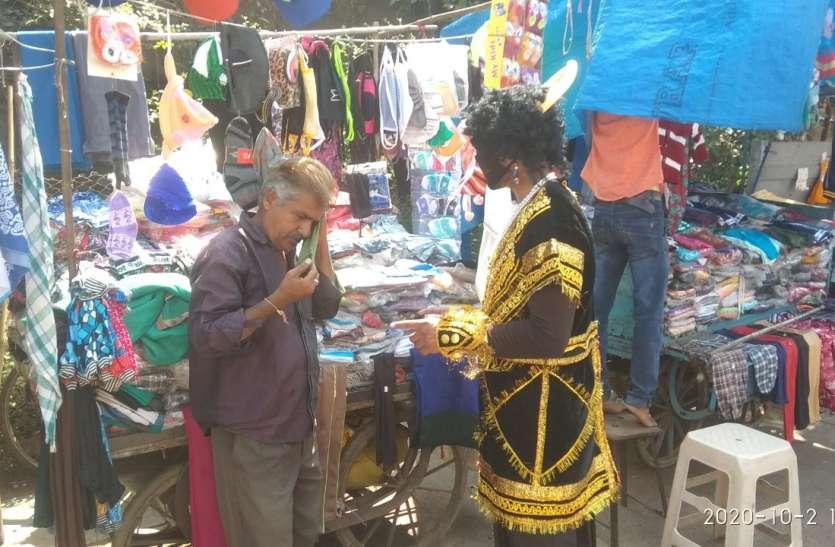 बाजार में बिना मास्क के घूम रहे लोगों को यमराज ने पकड़ा
