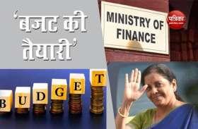 16 अक्टूबर से वित्त मंत्रालय बजट पर शुरू करेगा काम, जानें इस बार क्या होगा खास?