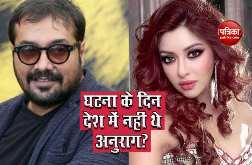 रेप के आरोपों में फंसे Anurag Kashyap ने किया बड़ा दावा, कहा- घटना के दिन देश में नहीं थे मौजूद