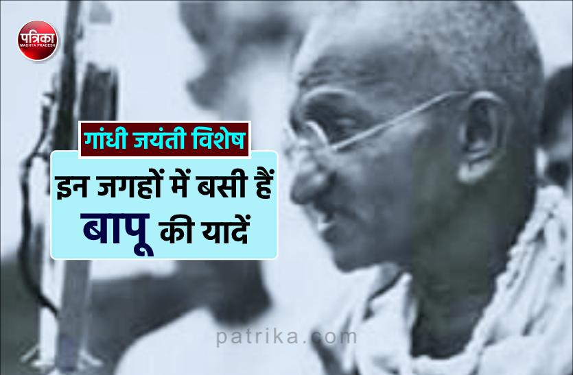 गांधी जयंती विशेष : राजधानी से जुड़ी है महात्मा गांधी की खास यादें, इन जगहों से रहा है उनका गहरा नाता