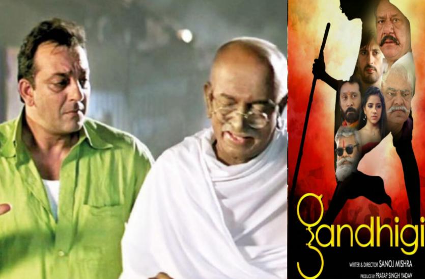 'Munna Bhai' मूवीज ही नहीं, इन फिल्मों में भी दिखाई गई गांधीगिरी, देखें ऑनलाइन