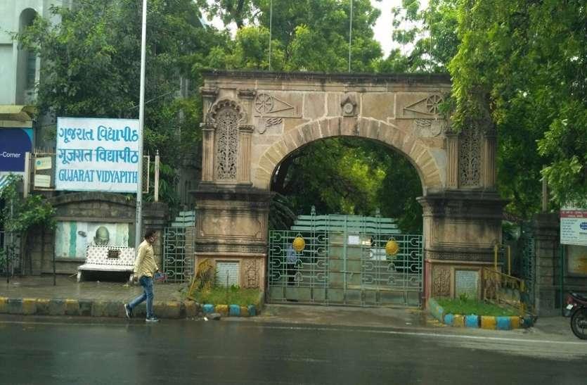 कोरोना काल में गुजरात विद्यापीठ भी जल्द शुरू करेगा ऑनलाइन कोर्स