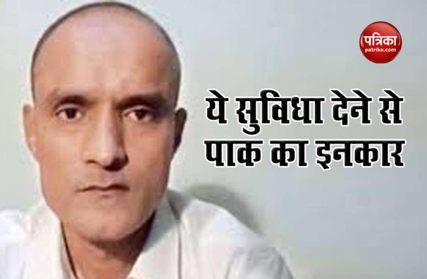 कुलभूषण जाधव मामला: भारतीय वकील को नियुक्त करने की मांग को पाक ने फिर मानने से किया इनकार