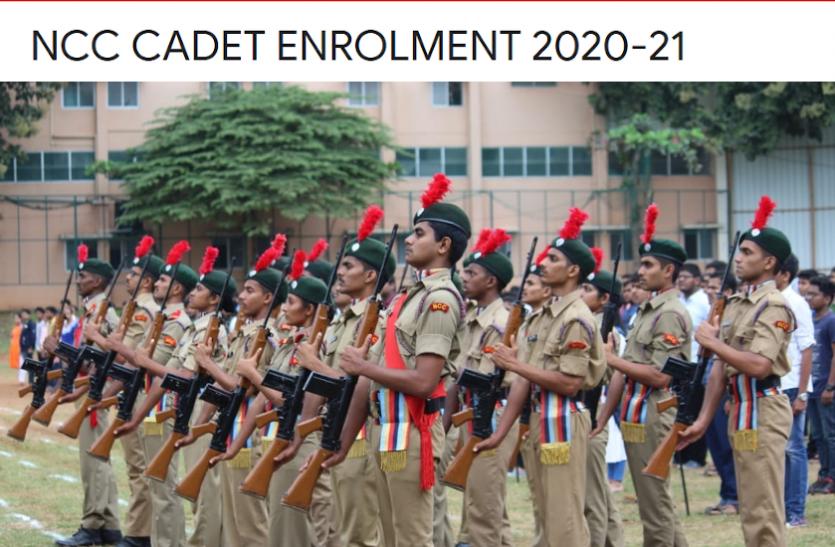 NCC CADET ENROLMENT 2020-21: एनसीसी भर्ती के लिए ऑनलाइन आवेदन प्रक्रिया शुरू, जानें पूरा प्रोसेस