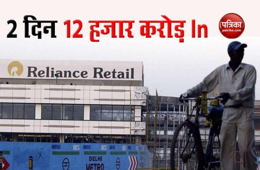 रिलायंस रिटेल के लिए दो दिनों में मुकेश अंबानी ने जुटाए करीब 12 हजार करोड़ रुपए