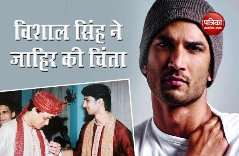Sushant Singh Rajput के जीजा विशाल सिंह को हुई केस की चिंता, बोले- क्या सुशांत को न्याय मिलेगा?