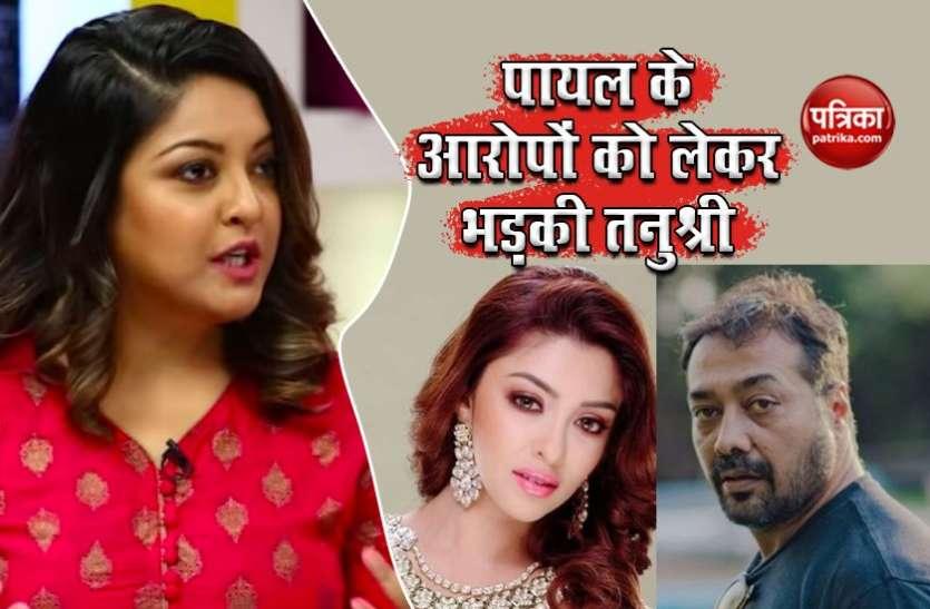 पायल घोष के आरोपों से तुलना होने पर Tanushree Dutta का फूटा गुस्सा, नाना पाटेकर को लेकर कही ये बात