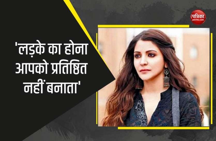 रेप की घटनाओं पर Anushka Sharma ने लड़कों की परवरिश पर उठाया सवाल, कहा- बेटा होने को प्रतिष्ठा ना समझें