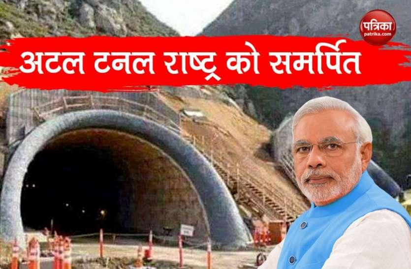 लाहौल घाटी में PM Modi बोले - अटल टनल चालू होने से युवाओं को मिलेगा सबसे ज्यादा लाभ