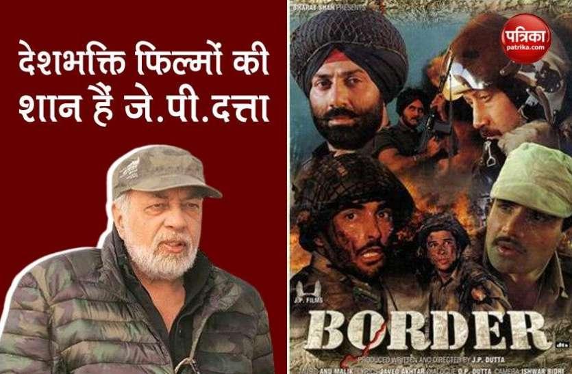 Birthday Special: जे.पी.दत्ता की जान है देशभक्ति फिल्में, 'बॉर्डर' देख पाकिस्तान का हौंसला भी हो गया था पस्त
