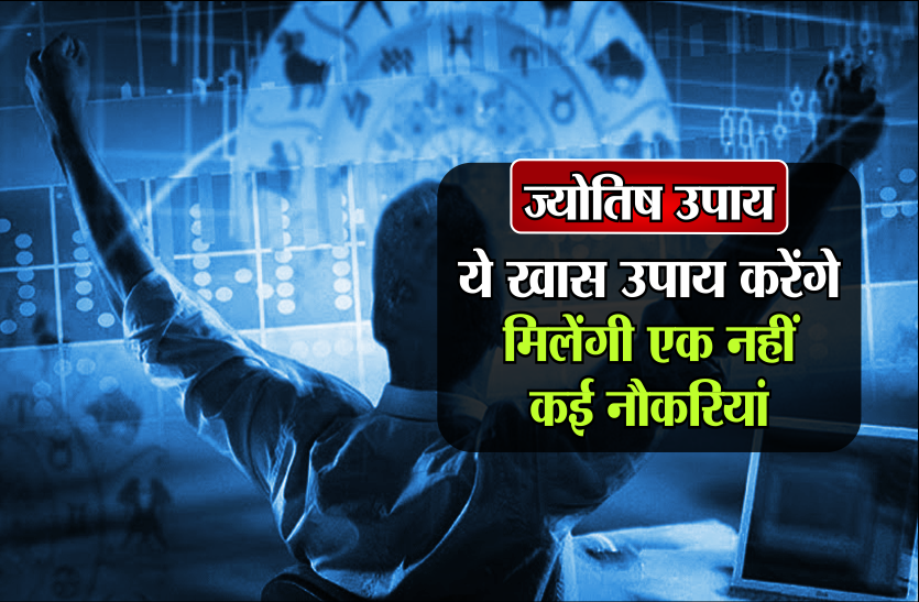 https://www.patrika.com/bhopal-news/astrology-remedies-for-good-job-and-career-news-in-hindi-1-2472839/