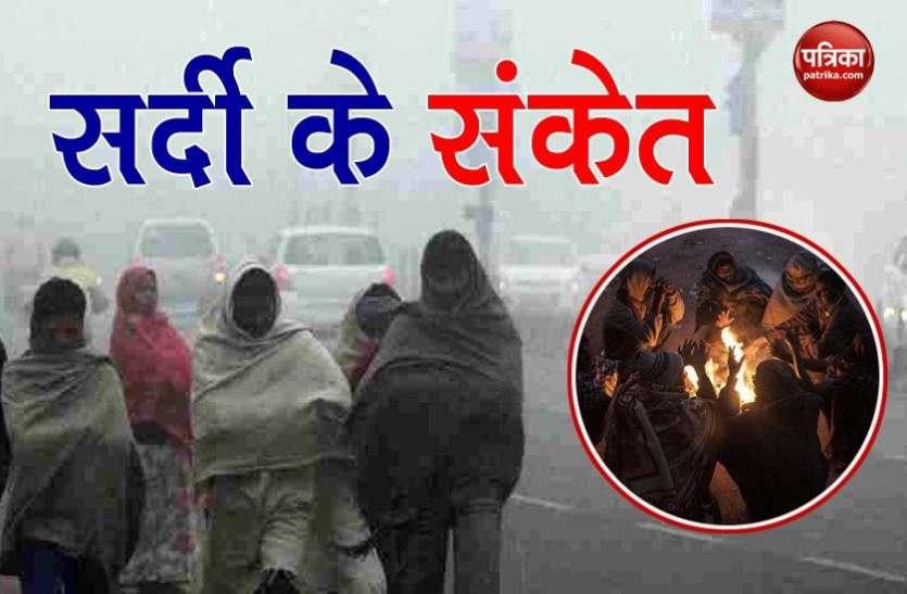 Weather Update: उत्तर भारत में ठंड ने दी दस्तक, गिरा दिन का तापमान