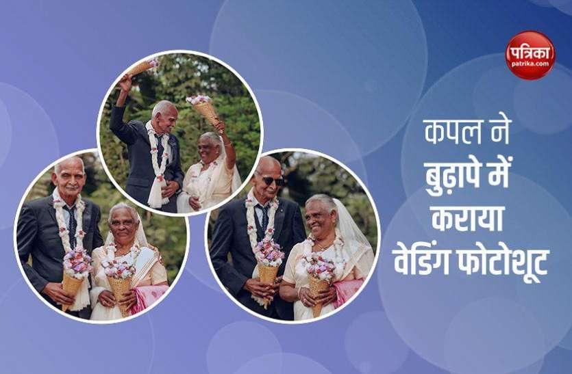 शादी के 58 साल बाद बुजुर्ग कपल ने करवाया वेडिंग फोटोशूट, तस्वीरें हो रही जबरदस्त वायरल