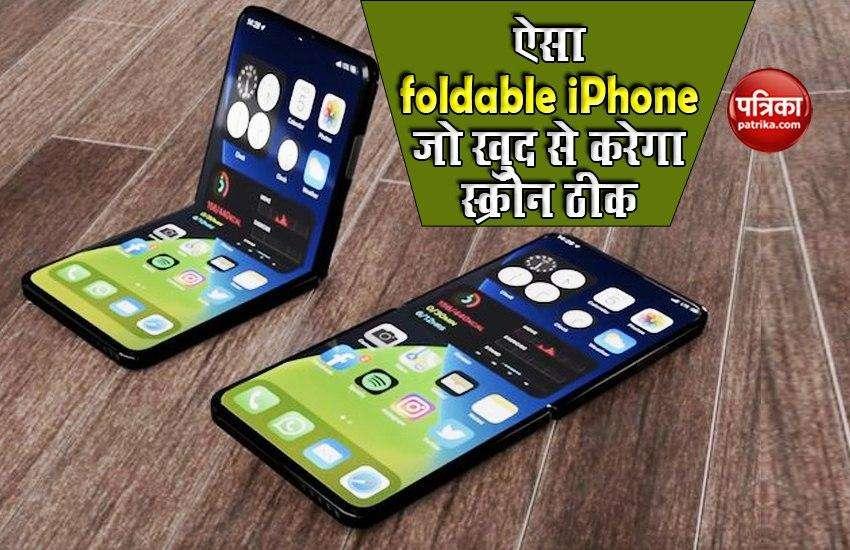 Apple उतारेगा गजब डिस्प्ले वाला foldable iPhone, टूटने पर खुद से करेगा स्क्रीन ठीक